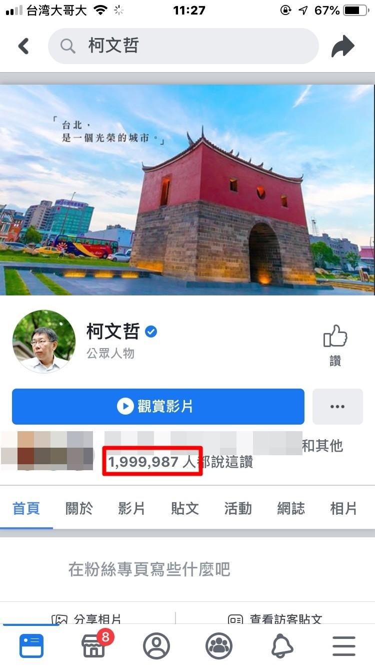 台北市長柯文哲臉書粉絲專頁讚數已跌破200萬大關。(圖擷自柯文哲臉書)