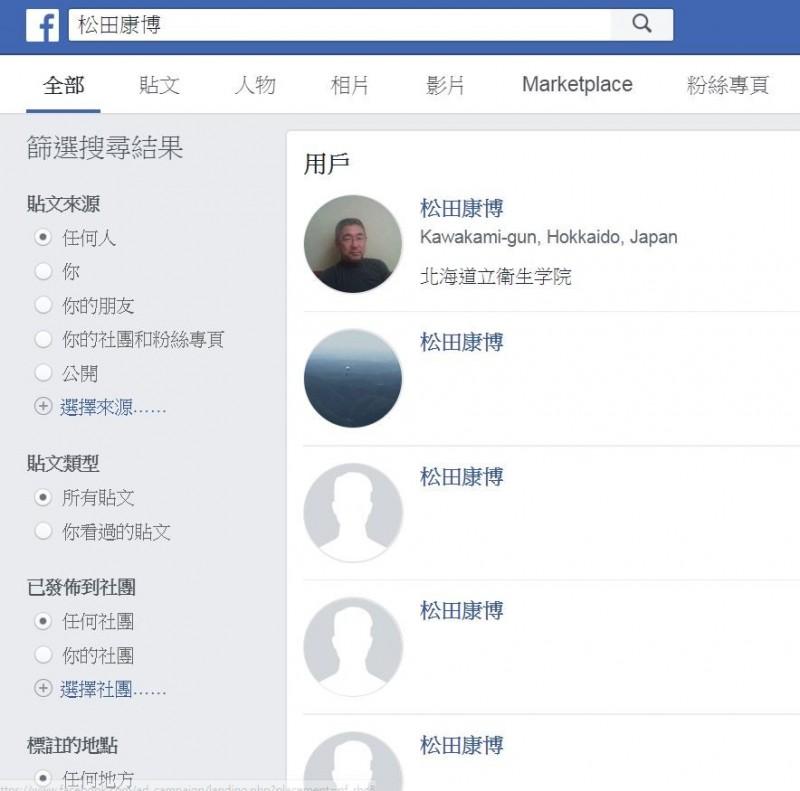 臉書上已經搜尋不到日本學者松田康博的臉書。(圖擷取自臉書)