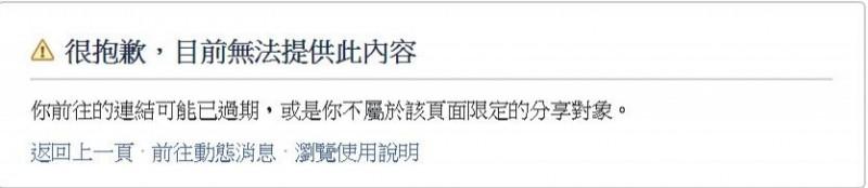 有網友在下午近6點發文指出,松田康博的臉書竟然消失,在臉書上搜尋完全找不到松田康博的臉書,實際點進去昨日發的澄清文連結,也顯示「很抱歉,目前無法提供此內容」。(圖擷取自臉書)