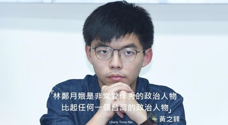 黃之鋒認為,林鄭月娥比台灣任何政治人物都愛作秀,網友認為黃不甚了解台灣政治環境。(資料照)