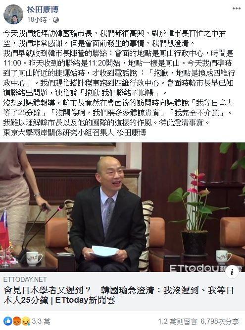 松田康博臉書文章已有1萬2000多則留言。(圖擷自松田康博臉書)