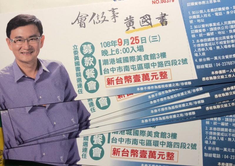 競選連任的立委黃國書將在台中潮港城辦募款餐會,現在餐廳傳出跳票,有支持者憂心買了募款餐券怎辦。(記者許國楨翻攝)