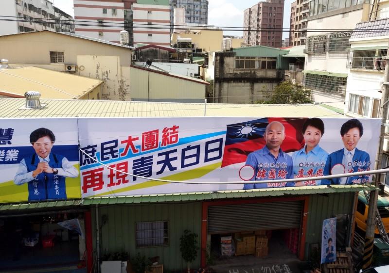 立委沈智慧競選總部掛上與韓國瑜、盧秀燕合體的競選看板 。(圖由沈智慧競選總部提供)