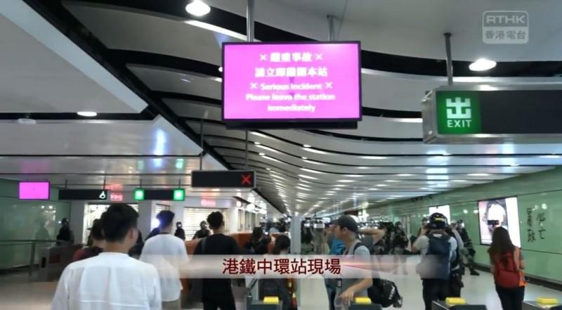 港鐵中環站發出疏散廣播,指出「嚴重事故,請立即離開本站」。(擷取自《香港電台》直播畫面)