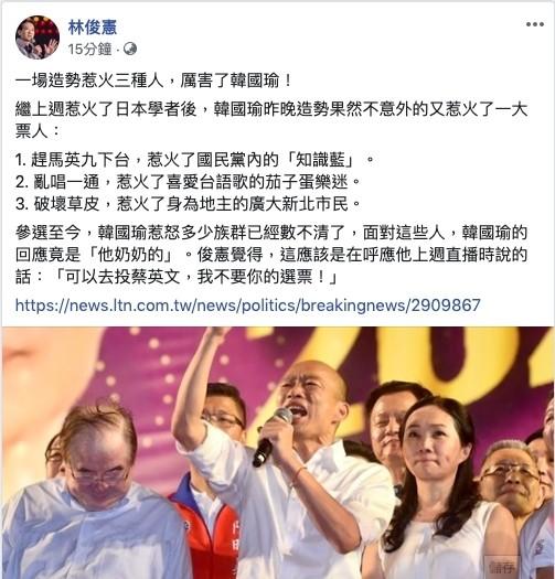 民進黨立委林俊憲於臉書發文。(記者謝君臨翻攝)