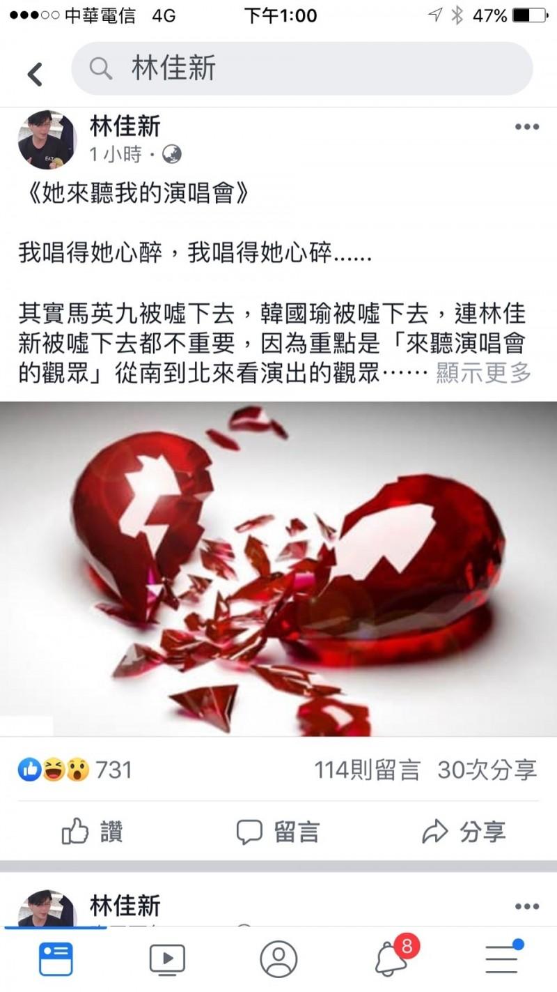 前總統馬英九致詞被中斷,菜農林佳新用「演唱會」比喻。(記者林國賢翻攝自林佳新臉書)