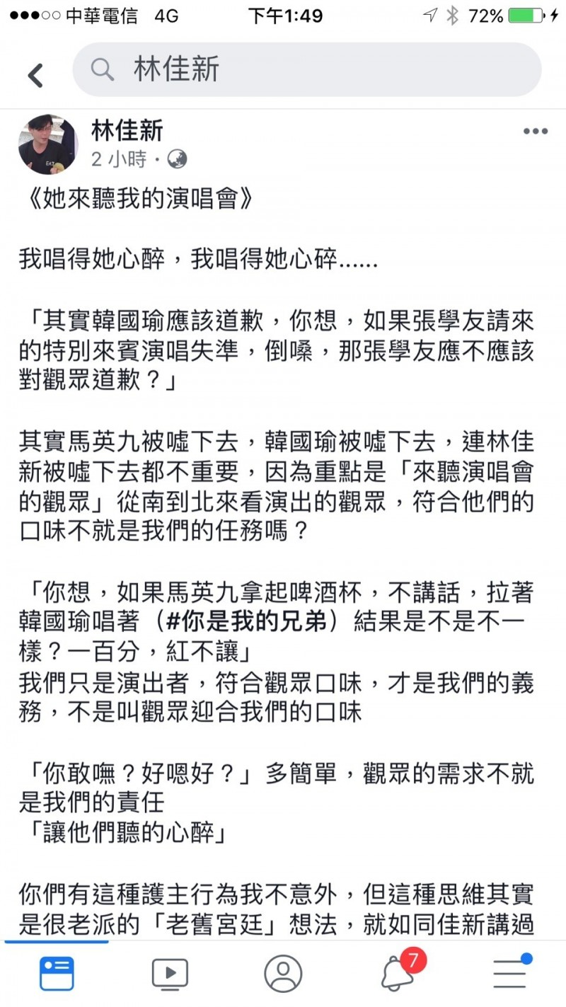 林佳新臉書發文指符合從南到北來看演出的觀眾,才是演出者的義務。(記者林國賢翻攝自林佳新臉書)