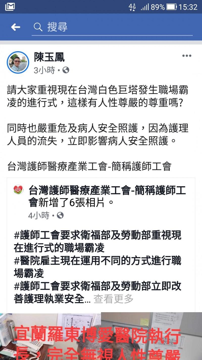 台灣護師工會理事長陳玉鳳臉書發文,認為羅東博愛醫院護理人員物品被翻箱倒櫃,是白色巨塔職業霸凌進行式。(圖擷取自陳玉鳳臉書)