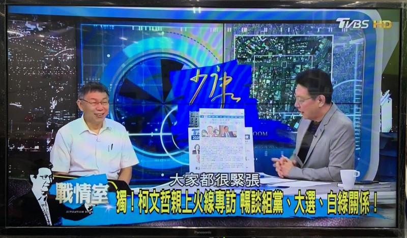 台北市長柯文哲今天晚間TVBS政論節目《少康戰情室》專訪。(翻攝自《少康戰情室》)