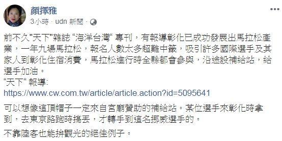 作家顏擇雅在臉書發文表示,這是「不靠陸(中)客也能拚觀光的絕佳例子」。(圖翻攝自顏擇雅臉書)