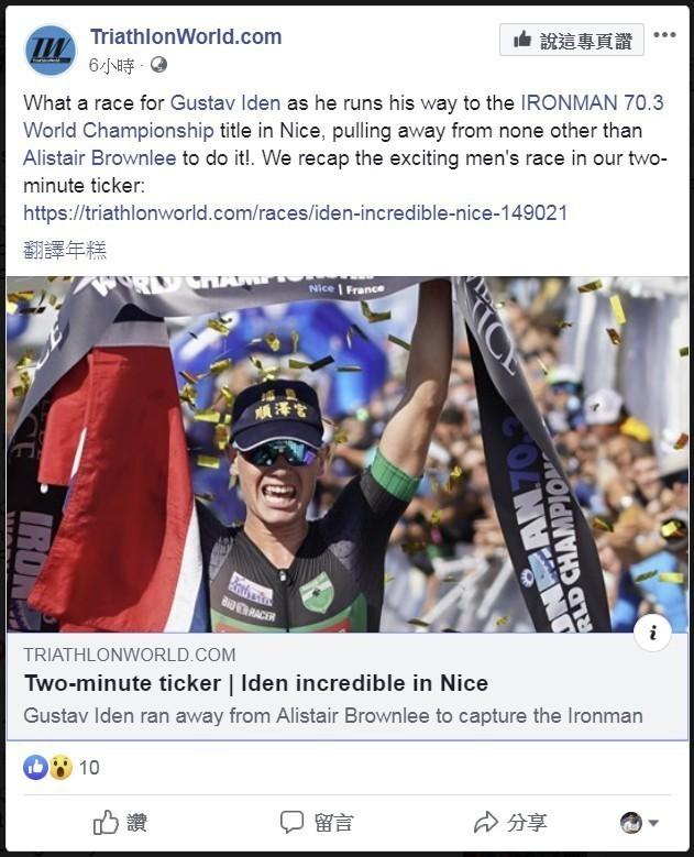 艾登奪冠的消息在鐵人三項運動圈子中廣為流傳。(圖擷自臉書)