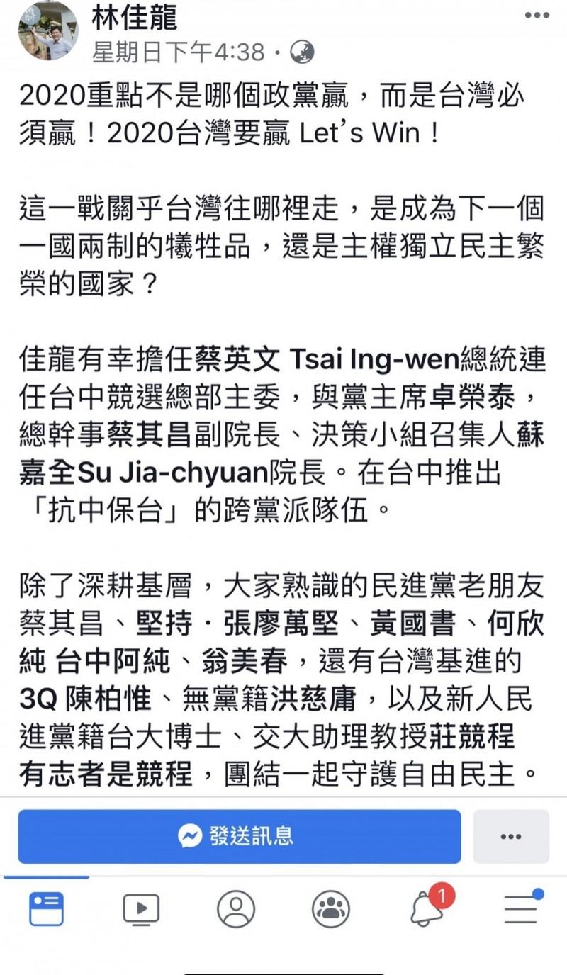 林佳龍臉書強調要打贏台灣的一戰(取自林佳龍臉書)