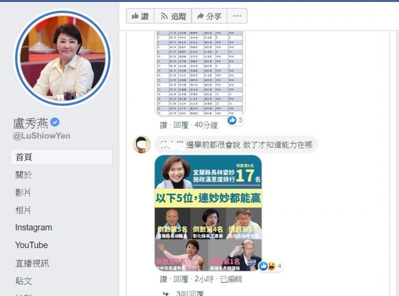 盧秀燕滿意度全國倒數第2,網友驚「怎能輸妙妙」。(圖:擷自盧秀燕臉書)