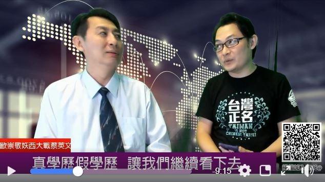 歐崇敬(左)在臉書直播中透露自己要在中秋節宣布選總統。(圖翻攝自臉書)