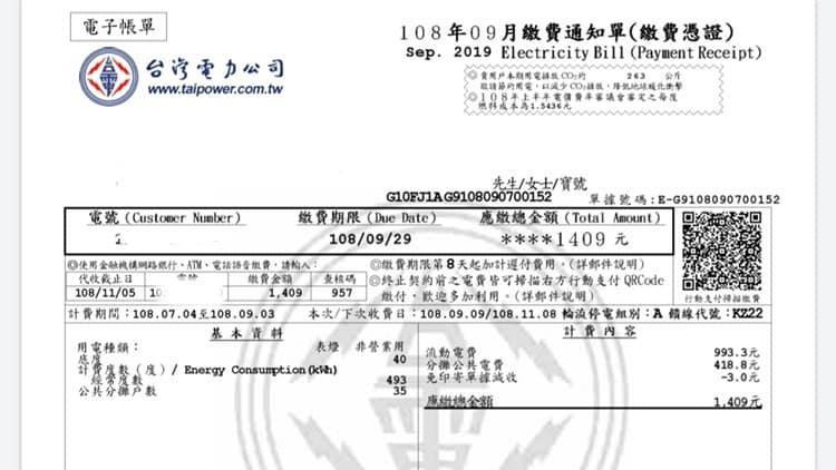 有網友貼出9月份電費通知單的繳費憑證,2個月電費僅1409元讓他笑稱真的有夠省。(圖擷取自「爆廢公社」)
