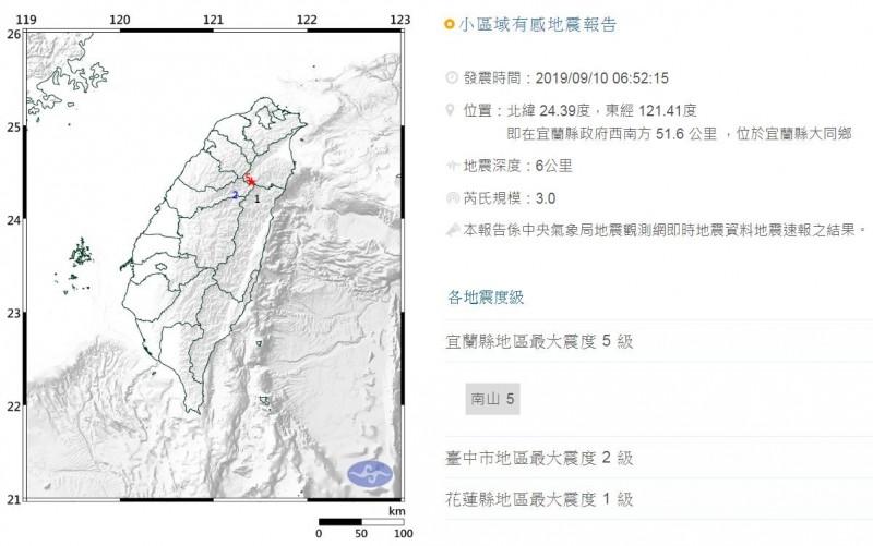 宜蘭縣今上午發生芮氏規模3.0的有感地震,震央位於大同鄉,地震深度僅6公里,當地最大震度5級。(圖擷自氣象局網站)