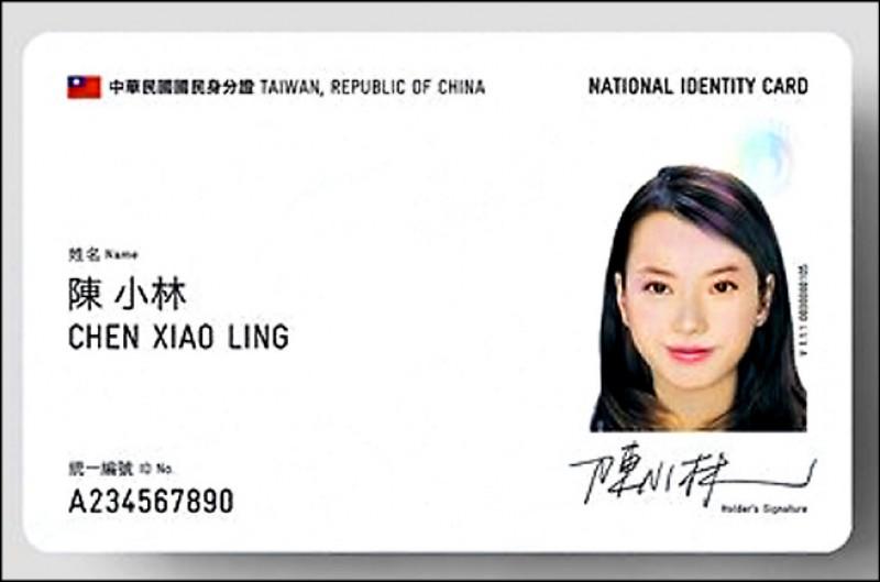 政院核定新式身分證,將於明年10月全面換發。(圖:取自內政部網站)