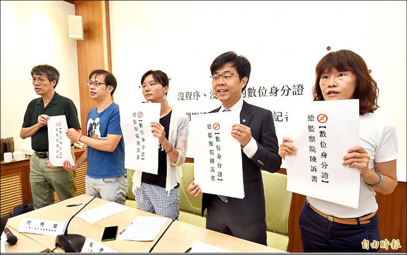 針對內政部近來推動換發數位身分證所引發的一連串爭議,台灣人權促進會宣布將向監察委員陳情,要求調查行政機關推動數位身分證是否有程序瑕疵。 (記者羅沛德攝)