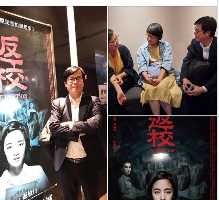 行政院副院長陳其邁搶看電影「返校」。(圖取自陳其邁臉書)