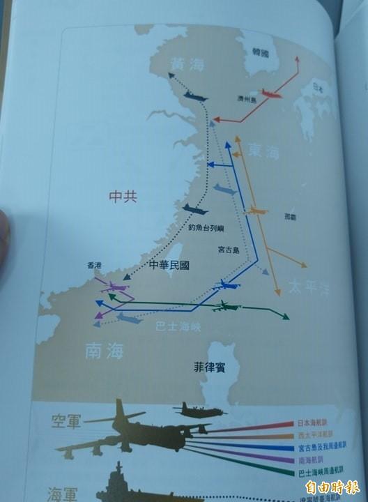 國防報告書揭露中國的長航訓練路線(記者涂鉅旻攝)