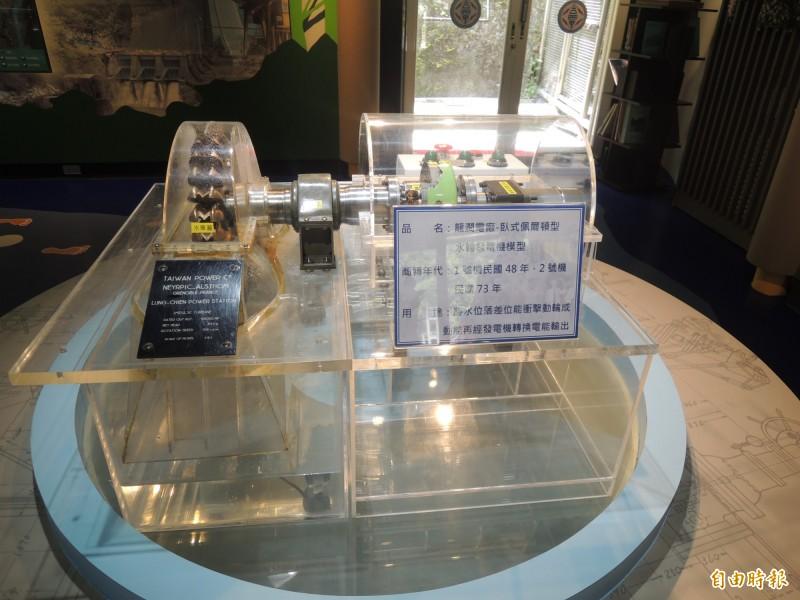 台電東部發電廠在花蓮銅門電廠外設有木瓜溪文物生態故事館,內有水輪機的模型展示。(記者王錦義攝)