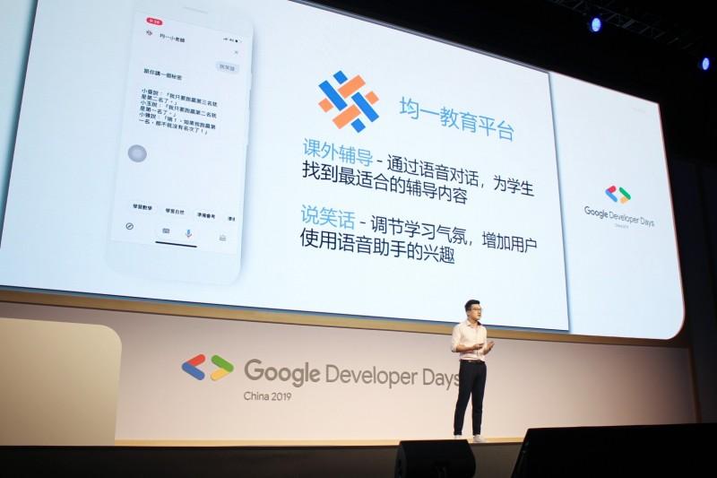 「均一小老師」在今年Google開發者大會上,登上大螢幕成為示範案例。(均一平台教育基金會提供)