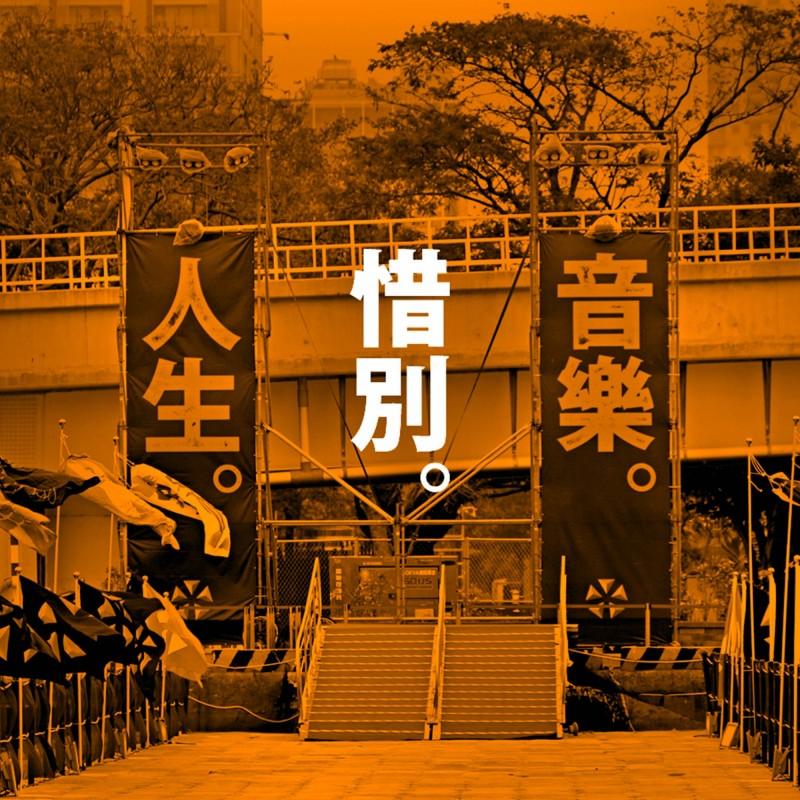 感受不到韓市府支持,大港開唱宣布明年停辦。(記者黃佳琳翻攝)