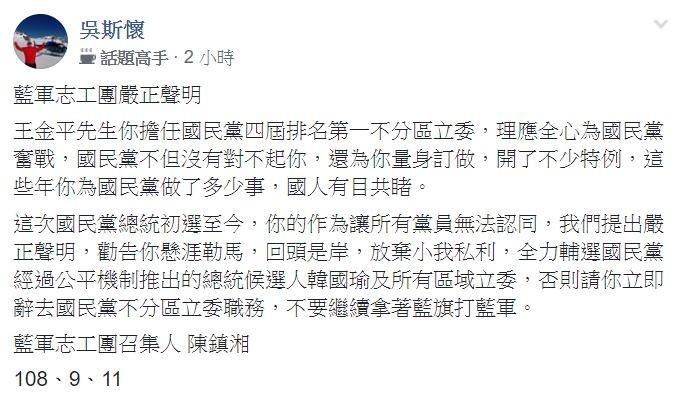 由陳鎮湘署名、退將吳斯懷在臉書社團「監督年金改革行動聯盟」所PO的「藍軍志工團」嚴正聲明,砲口指向王金平。(圖擷自臉書)