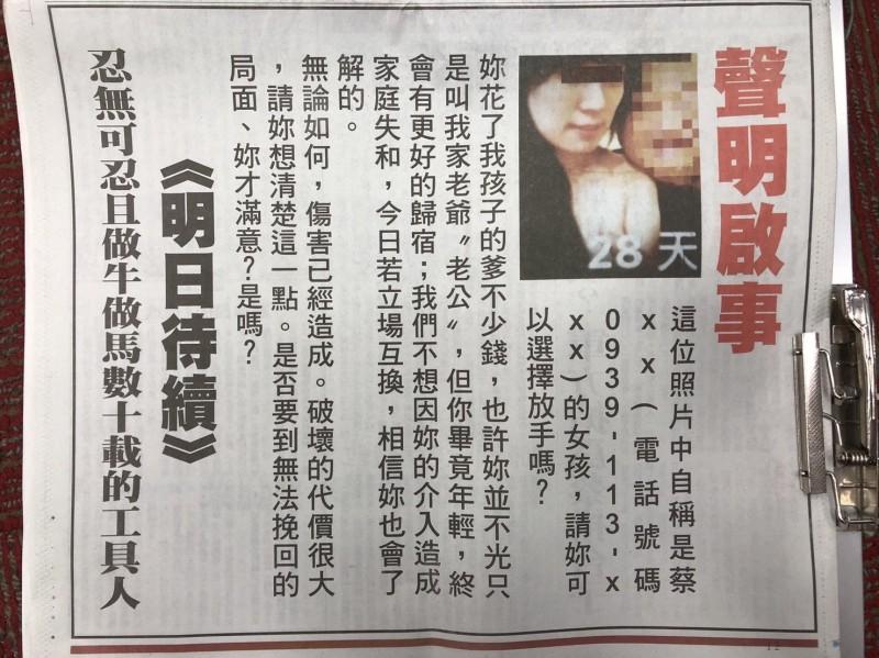 今(11)日聯合報頭版下方半版廣告,竟是一篇大老婆向小三喊話的聲明。(即時新聞中心翻攝)
