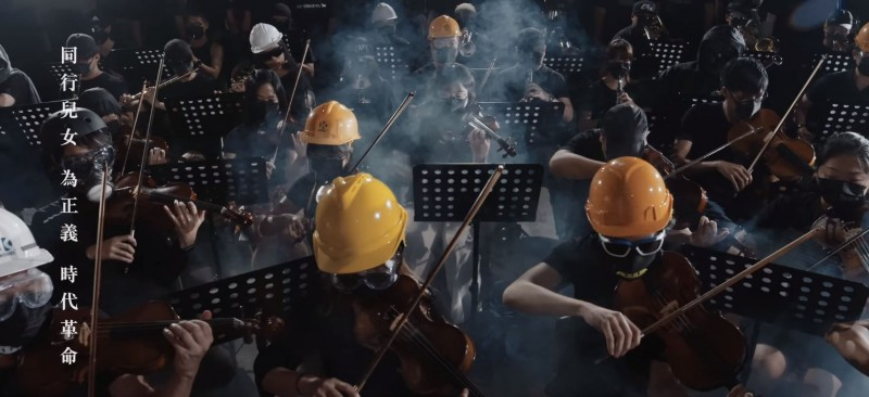 一群香港文化藝術工作者發佈了《願榮光歸香港》的管弦樂團加合唱團版,由於專業的音樂編制、電影工作者操刀拍攝,再加上各種抗爭元素,MV甫一上線就被網友譽為是「最強版本」。(圖擷取自YouTube)