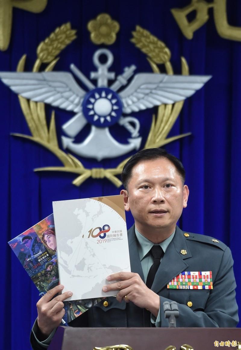 國防部發言人史順文今天公布108年國防報告書。(記者劉信德攝)