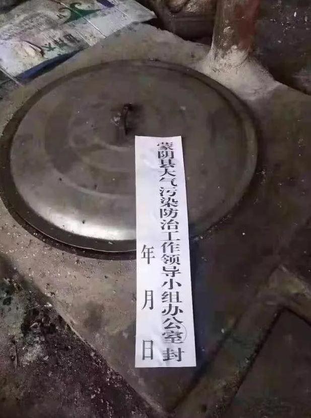 中國山東省蒙陰縣官方為環保而「查封」灶台的照片,引起中國網友不滿。圖為被查封的柴灶。(圖取自中國微博)