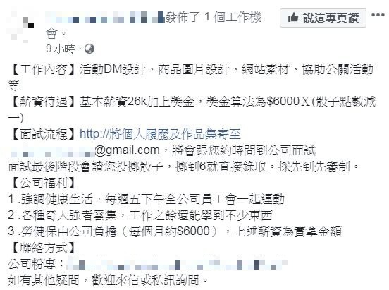 該公司強調,基本薪資為26K加上獎金,獎金算法為台幣6000元乘上(骰子點數減1)。(圖擷自臉書)