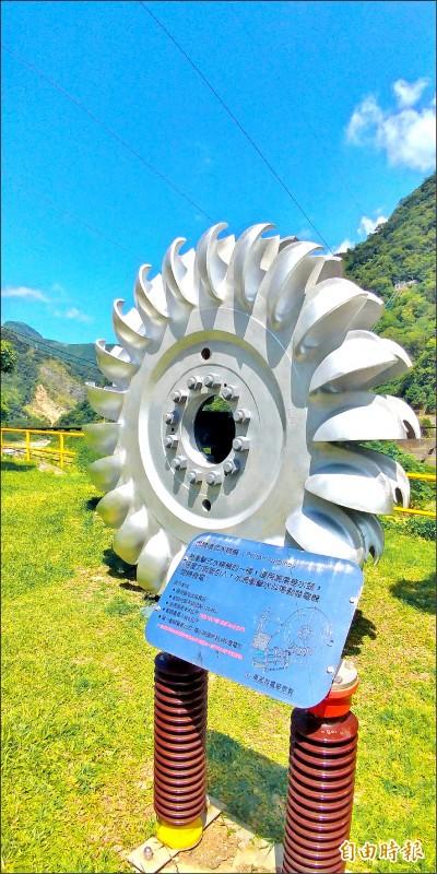 台電東部發電廠在花蓮銅門電廠外設有木瓜溪文物生態故事館,館外有水輪機動輪展示。(記者王錦義攝)