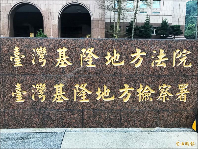 基隆地方法院判處高男有期徒刑3月及拘役1百天,林女則判拘役80天。(記者吳昇儒攝)