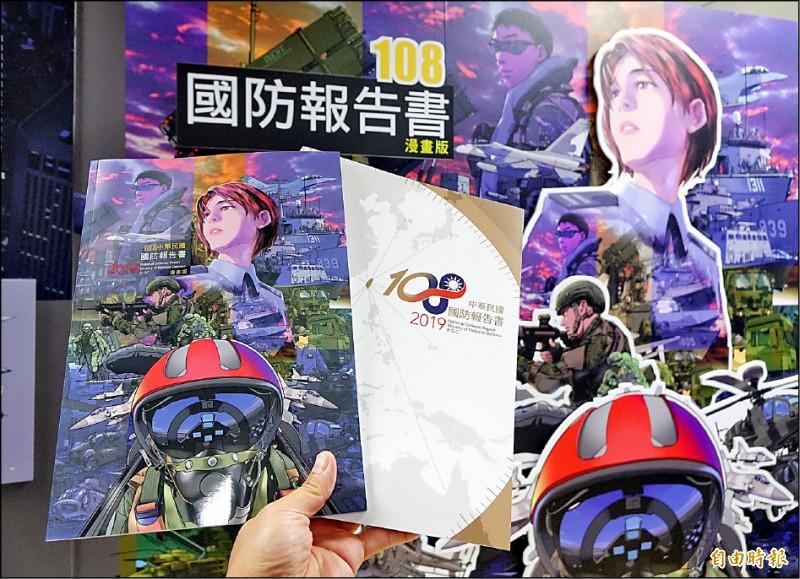 國防部11日公布108年國防報告書,並以漫畫形式呈現重要國防施政,拉進與年輕讀者的距離。(記者劉信德攝)
