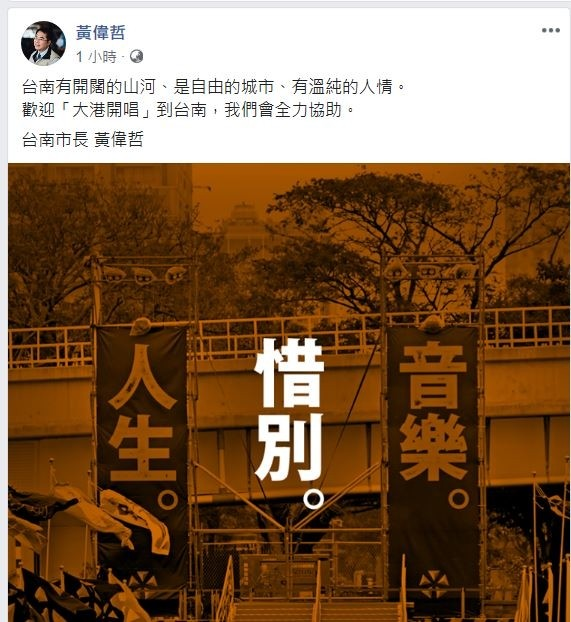 高雄「大港開唱」明年停辦,台南市長黃偉哲在臉書PO文,歡迎來台南。(擷自臉書)