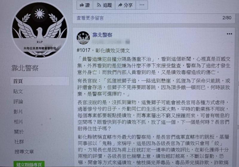 勇警薛定岳因公殉職引發基層員警抨擊彰化警局績效逼人,甚至稱彰化是「鬼縣」。(翻攝臉書靠北警察)