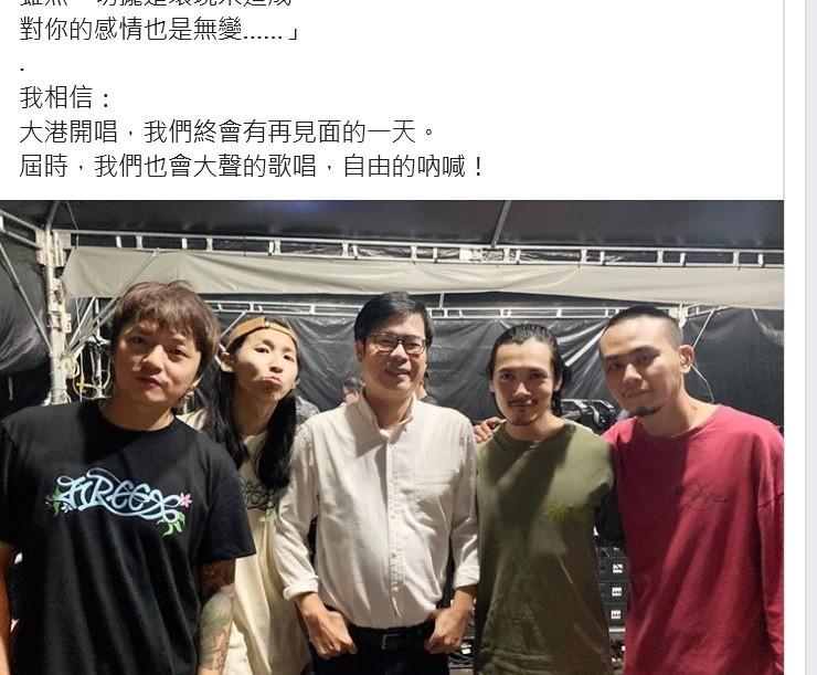 行政院副院長陳其邁感慨大港開唱「被再見」。(圖取自陳其邁臉書)