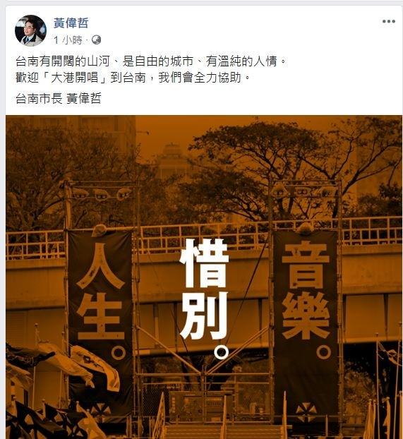 台南市長黃偉哲歡迎「大港開唱」移來台南舉辦。(圖擷取自黃偉哲臉書)