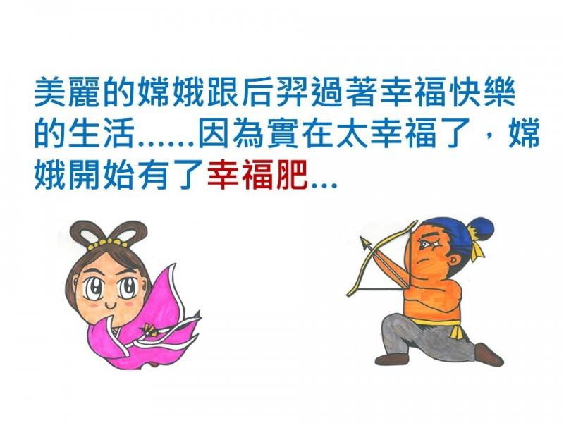 台中市警局KUSO嫦娥奔月故事反毒宣導。(記者許國楨翻攝)
