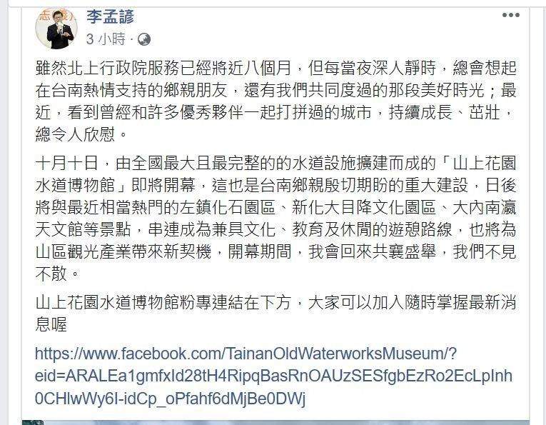 台南山上花園水道博物館將於10月10日開幕,曾擔任台南市代理市長的行政院秘書長李孟諺PO文宣傳。(擷自李孟諺臉書)