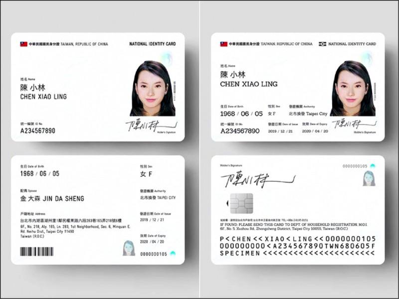 內政部預計明年換發新版數位身分證(New eID),不料近日頻被質疑恐有資安疑慮。內政部昨表示,未來將規劃賞金獵人競賽,讓駭客社群來測試New eID的安全性。(資料照,取自內政部網站)