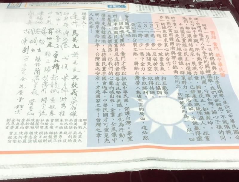 黨內大老聯名刊登「團結、奮鬥、救中華民國」廣告。(翻攝自本報頭版)