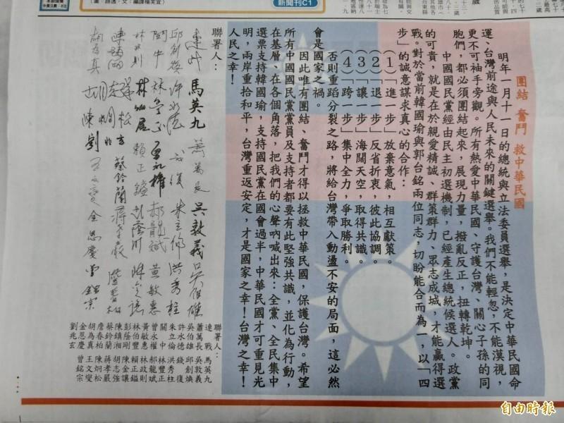包含國民黨大老、榮譽黨主席連戰,以及前總統馬英九、現任黨主席吳敦義等31人用親筆簽名共同連署,今日在報紙頭版發表「團結、奮鬥、救中華民國」的聲明,呼籲郭台銘與高雄市長韓國瑜合作。(本報翻攝)