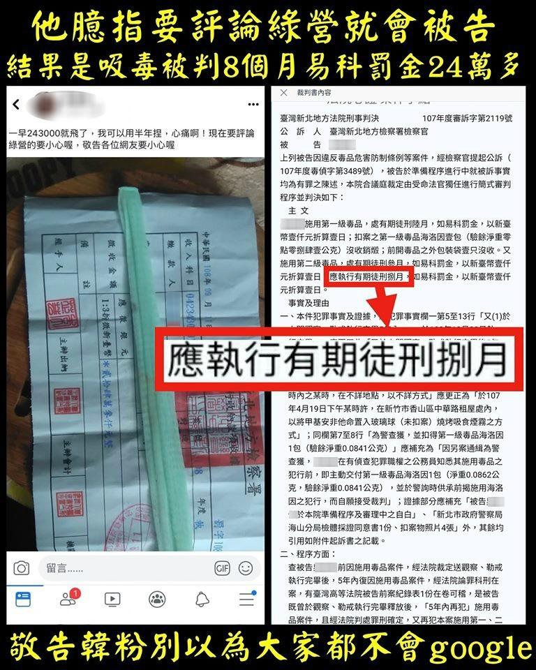 有韓粉PO出法院執行繳款單,聲稱自己因批評民進黨而被罰24萬,結果被查出其是因吸毒案被起訴。(圖擷自「只是堵藍」)