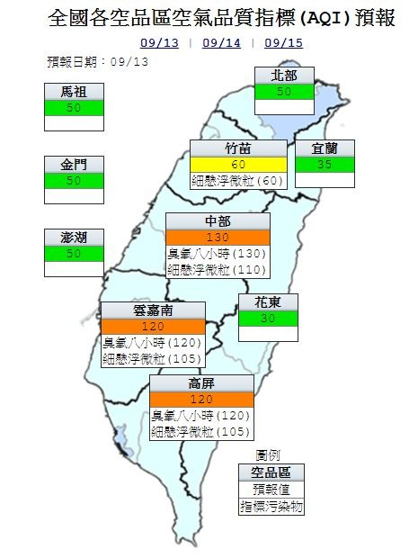明日北部、宜蘭、花東空品區及離島地區為「良好」等級;竹苗空品區為「普通」等級;中部、雲嘉南、高屏空品區為「橘色提醒」等級。(圖擷取自環保署空氣品質監測網)