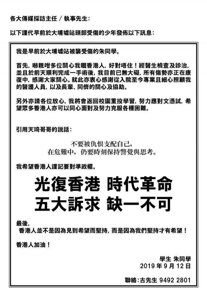 朱姓高中生表示,香港人並不是因為見到希望而堅持,而是因為我們堅持才有希望。(圖擷取自臉書粉絲專頁_金水)