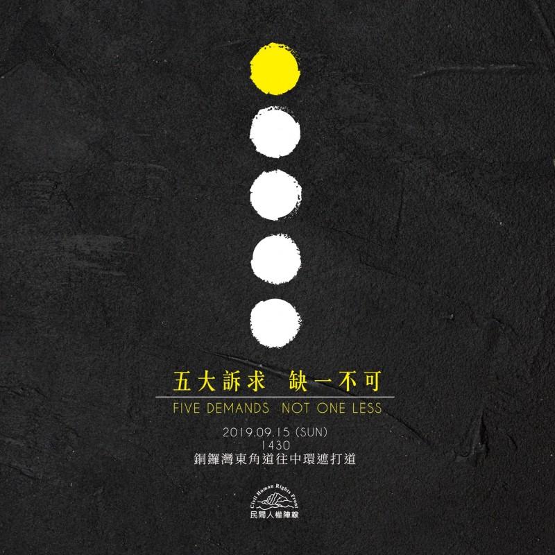 香港反送中延燒,民陣再次發起9月15日集會遊行,警方稍早發出反對通知書。(圖擷自民間人權陣線臉書)