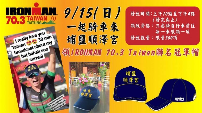網路揪團運動到順澤宮送帽子。(記者顏宏駿翻攝)